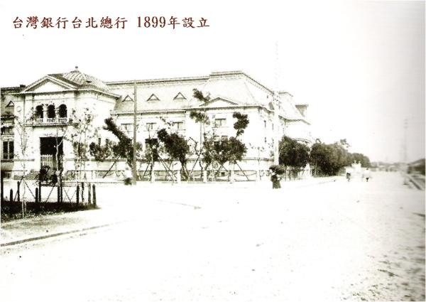 Тайваньский банк. Город Тайбэй