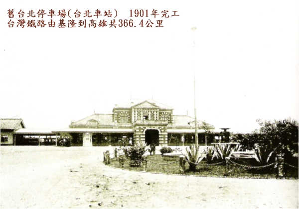 Железнодорожный вокзал в городе Тайбэе. Был построен в 1901 году. Протяжённость железных дорог острова в то время составляла 366,4 км
