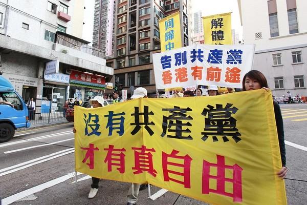 Шествие в защиту концертов труппы Shen Yun в Гонконге. 31 января 2010 год. Фото: The Epoch Times