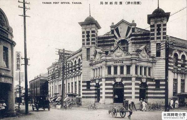 Здание почты в городе Тайнане в период правления Японии (1895-1945 гг.)