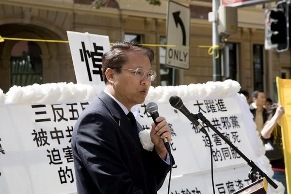 На митинге выступил представитель сиднейского филиала Всемирного центра помощи по выходу из организаций компартии Ма Хэнцзюнь. Сидней. 26 сентября 2009 год. Фото: Ан На/The Epoch Times