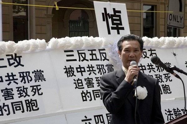 На митинге выступил конгрессмен города Фэрфилд (США), заместитель вьетнамского землячества штата Нью-Йорк Нан Тран (Nhan Tran). Сидней. 26 сентября 2009 год. Фото: Ан На/The Epoch Times