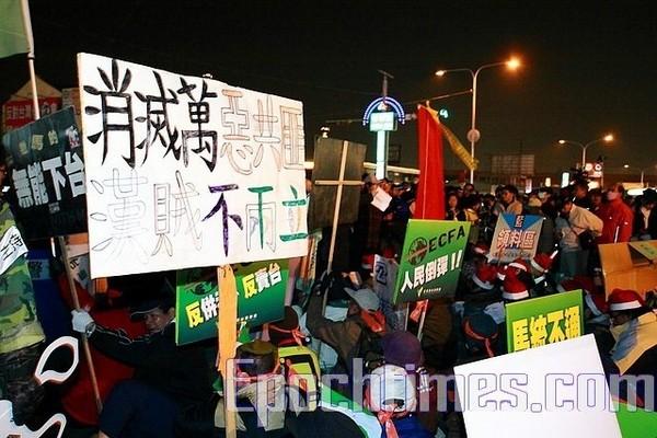 Протесты жителей Тайваня в связи с приездом чиновников коммунистического Китая. Город Тайчжун, Тайвань. 22 декабря 2009 год. Фото: The Epoch Times