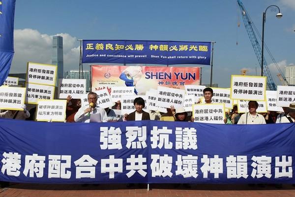 Митинг протеста против срыва концертов труппы Shen Yun в Гонконге. 31 января 2010 год. Фото: The Epoch Times