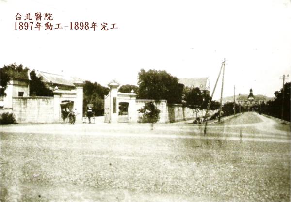 Больница. Город Тайбэй