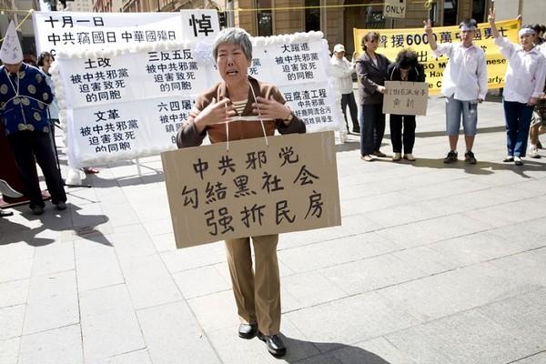 На плакате у женщины написано: «Китайская компартия сотрудничает с мафией в подавлении апеллянтов-жалобщиков». Сидней. 26 сентября 2009 год. Фото: Ан На/The Epoch Times