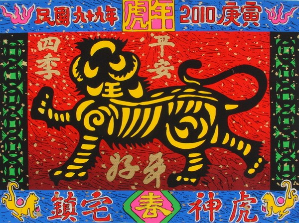 Новогодние картинки к китайскому году Тигра. Фото: The Epoch Times