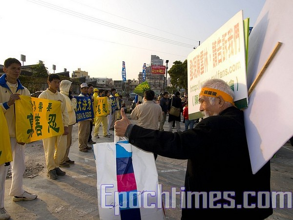 Последователи Фалуньгун мирно выражают протест против репрессий своих единомышленников в КНР. Город Тайчжун, Тайвань. 22 декабря 2009 год. Фото: The Epoch Times