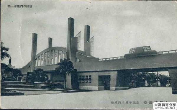Выставочный центр. Тайвань в период правления Японии (1895-1945 гг.)