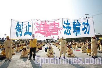 Надпись на транспаранте: «Остановить репрессии Фалуньгун». Город Тайчжун, Тайвань. 22 декабря 2009 год. Фото: The Epoch Times