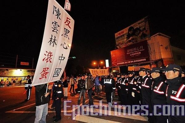 Надпись на транспаранте: «Против с чёрной душой. Чэнь Юньлинь, катись отсюда». Город Тайчжун, Тайвань. 22 декабря 2009 год. Фото: The Epoch Times