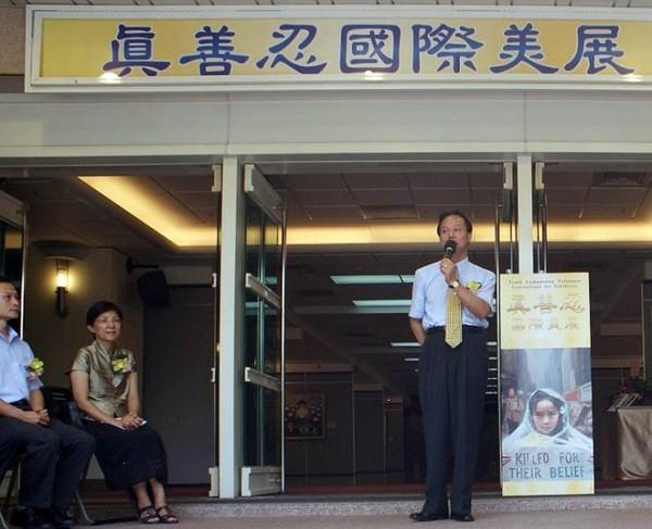 Член Совета округа Тайбэй Ван Ци произносит речь на выставке