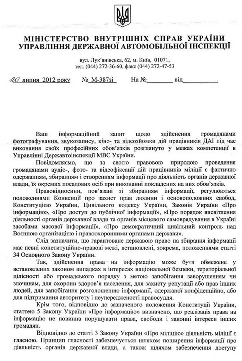 Ответ ГАИ. Фото: news.infocar.ua