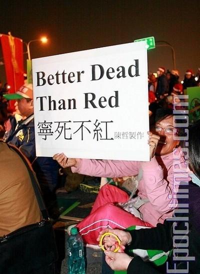 Надпись: «Лучше умереть, чем стать красным». Город Тайчжун, Тайвань. 22 декабря 2009 год. Фото: The Epoch Times