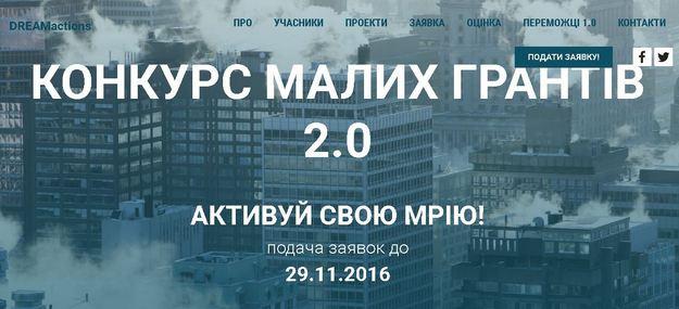 Гранты конкурсы проекты украина