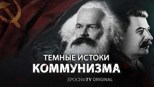 Темные Истоки Коммунизма Эп.1: Война Против Человеческого Духа