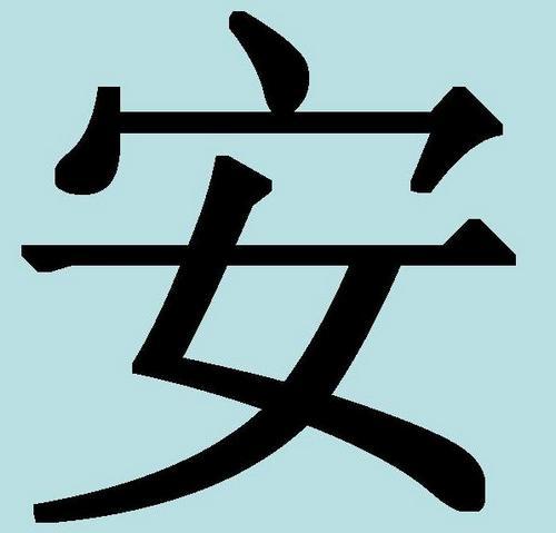 Китайский иероглифы с обозначениями картинки 6