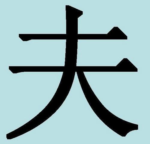картинка иероглифа человек планируется посадка один