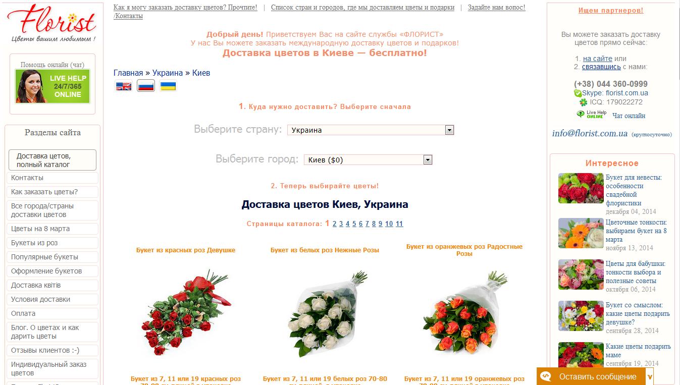 Добрым утром, службы заказа и доставки цветов киев