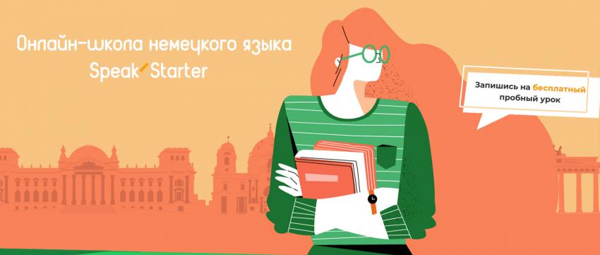 Обучение немецкому языку бесплатно онлайн бесплатная платформа обучения