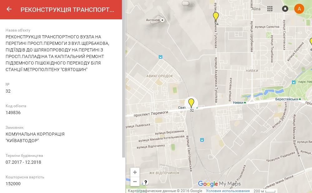 Знімок мапи «План реконструкцій вулиць Києва у 2016 році» на сайті google.com/maps