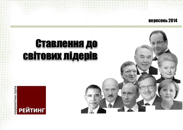 Иллюстрация: Ratinggroup/slideshare.net