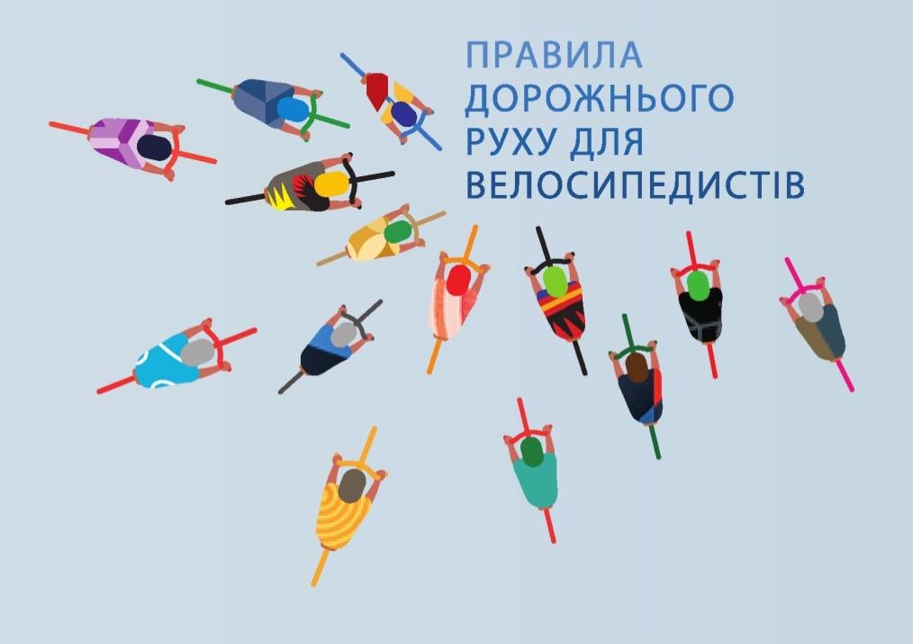 ПДД для велосипедистов. Фото: facebook.com/KyivCyclistsAssociation