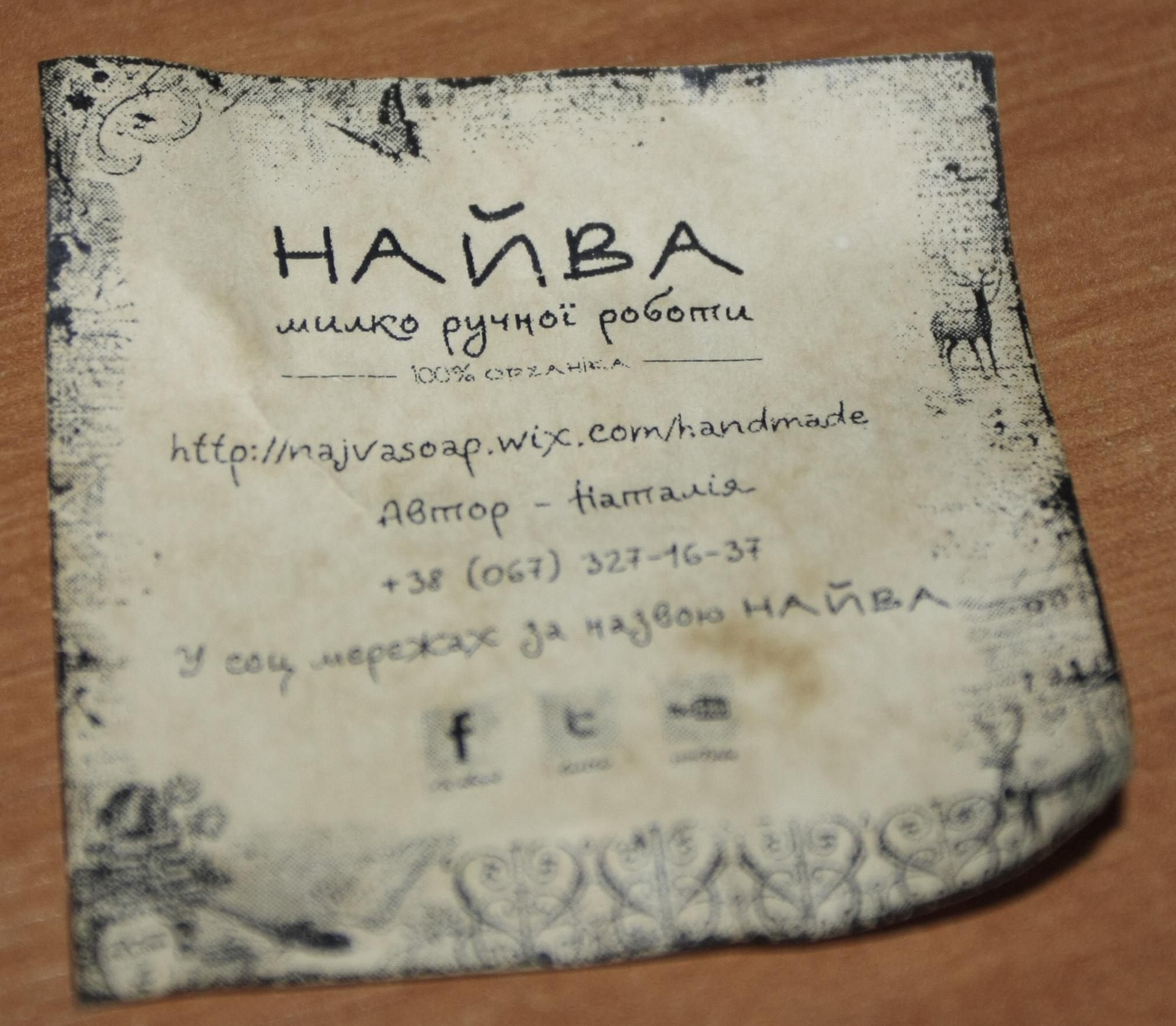 «Найва» — мыло ручной работы от Наталии. Фото: EpochTimes.com.ua
