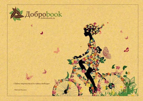 Фото: vk.com/dobrobook