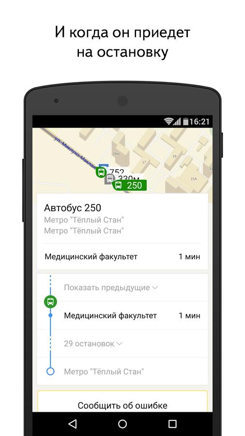 Иллюстрация: Яндекс/play.google.com