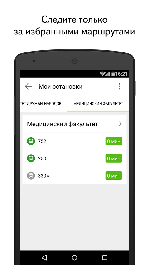 Ілюстрація: Яндекс/play.google.com