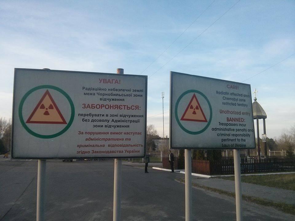 Вход в зону отчуждения. Фото: facebook.com/chernobyl360VR