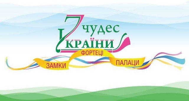 Фото: facebook.com/7-чудес-України