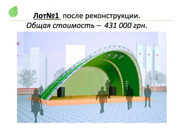 Сирецький парк. Фото: dreamkyiv.com