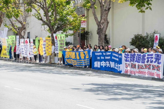 Последователи Фалунь Дафа района залива Сан-Франциско собрались напротив китайского консульства по улице Лагуна 1 июля, чтобы поддержать судебные процессы против диктатора Цзян Цзэминя. Фото: Mark Cao/Epoch Times