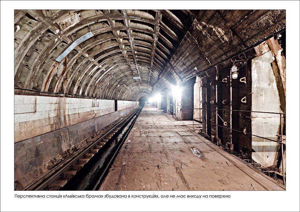 Станція «Львовская брама». Фото: metro.kiev.ua