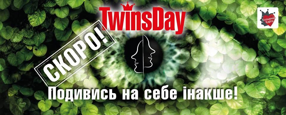 Фото: TwinsDay/Facebook