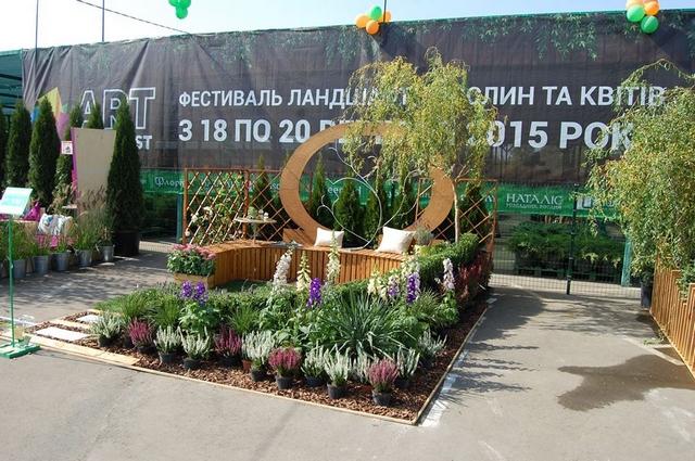 Art Green Fest 2015. Фото: facebook.com/landscapeua