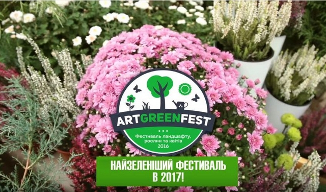 Фото: kyivgreenfest.site
