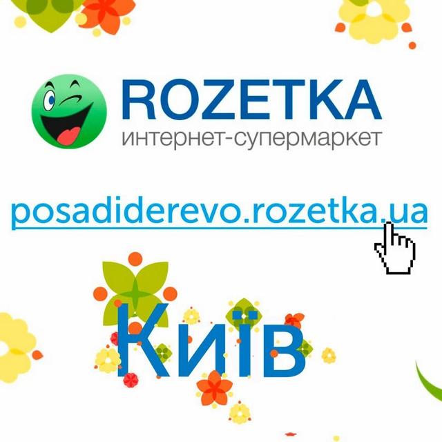 Фото: facebook.com/rozetka.ua