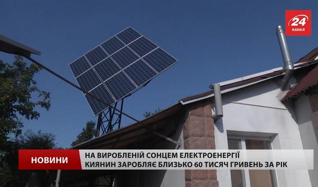 Скриншот: 24tv.ua