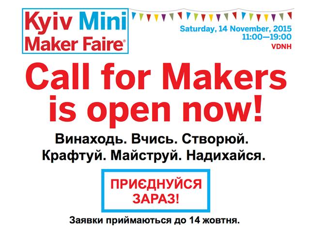 Фото: facebook.com/KyivMakerFaire