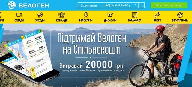 Скриншот с сайта: velogen.ua