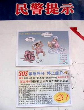 Плакат у районі туристичної зони Великого каньйону Тайханшань округу Хугуань провінції Шаньсі. Фото: Minghui.org