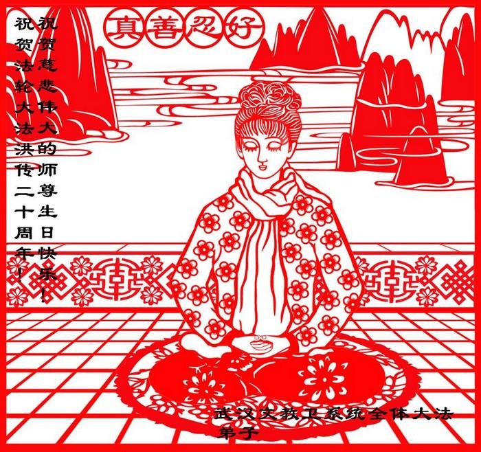 Поздравительные открытки с сайта minghui.org