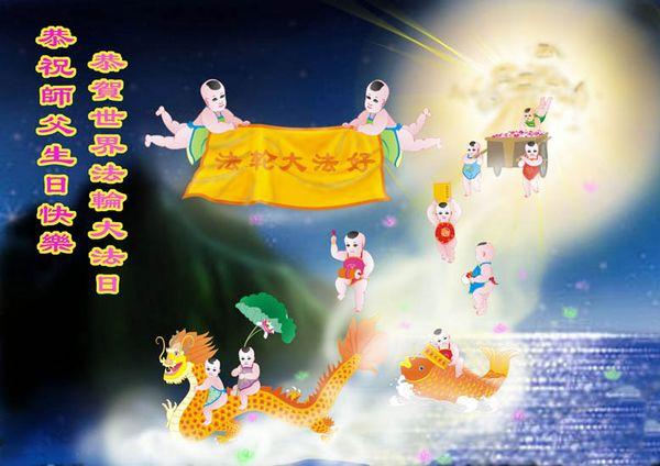 Поздравление от последователей Фалуньгун из г.Хэйшань провинции Ляонин.