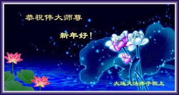Все ученики Фалуньгун провинции Далянь поздравляют уважаемого Учителя с Новым годом!