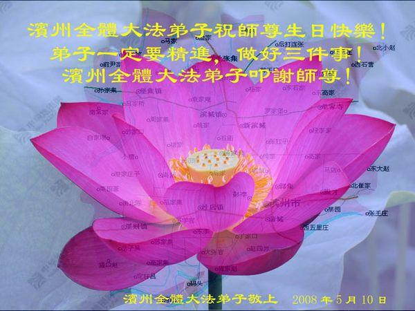 Поздравление от последователей Фалуньгун из г.Бинчжоу