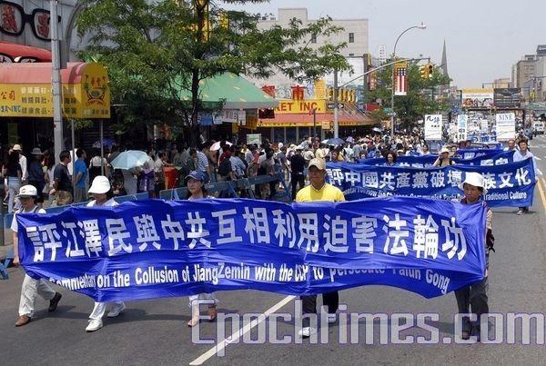 14 июня, Нью-Йорк. Шествие последователей Фалуньгун. Надпись на транспаранте: «Цзянь Цзэминь и КПК, используя друг друга, репрессируют Фалуньгун». Фото: The Epoch Times