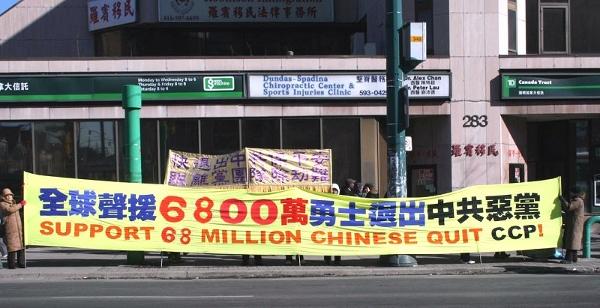 Чайнатаун Торонто, Канада, 8 февраля 2010. (The Epoch Times)